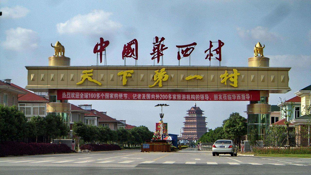 2020年中国最有名的村庄300强:你家的村上榜了没?