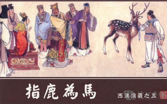 中国古代历史上十大遗憾