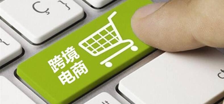 2018年中国跨境电商百强企业排行榜