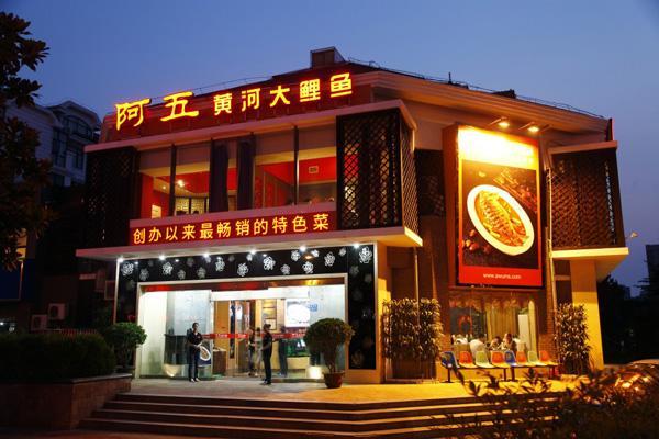 2018年中国餐饮品牌力百强企业排行榜