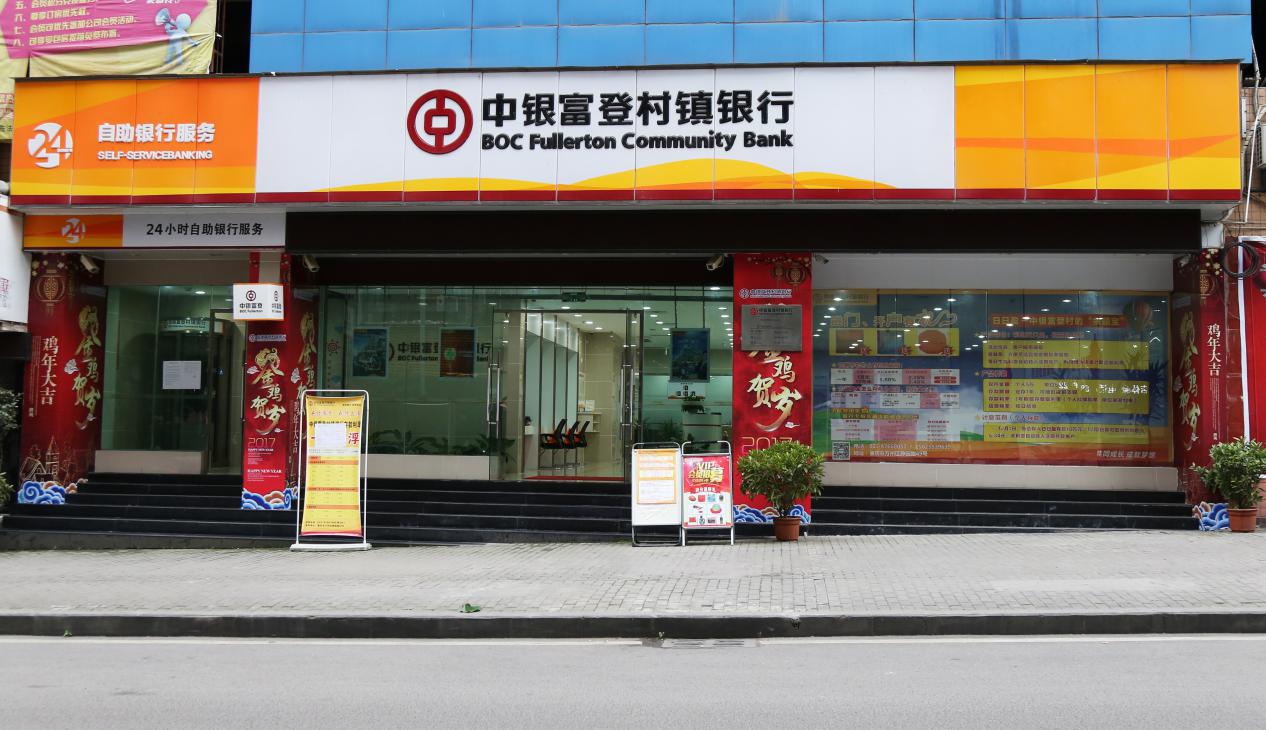 2018年中国村镇银行百强排行榜