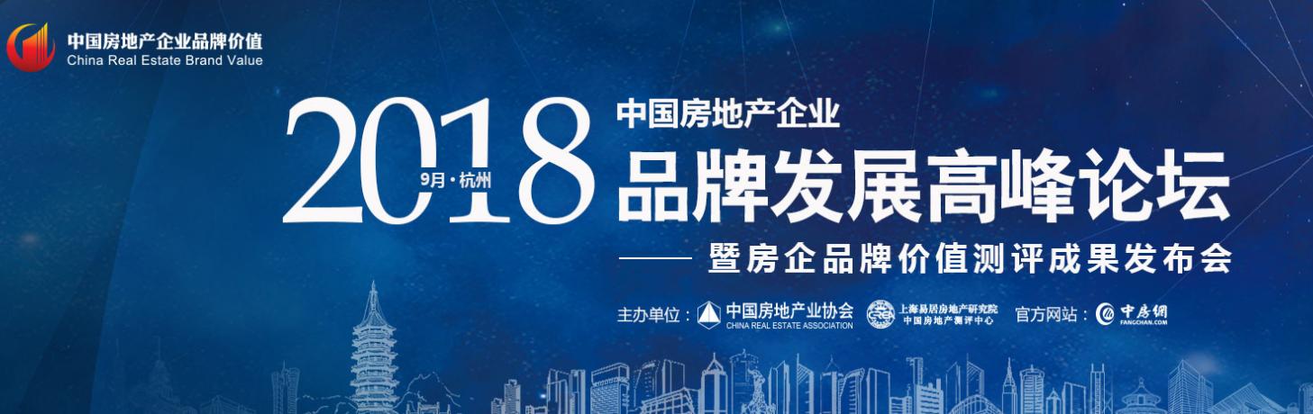 2018年中国房地产企业品牌价值50强排行榜