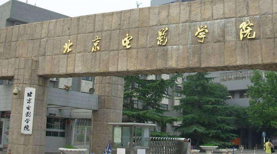 中国十大电影戏剧学院