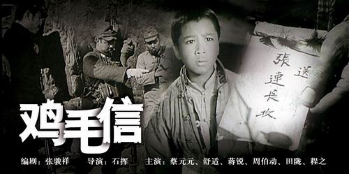 国内电影史上十大红色经典儿童电影