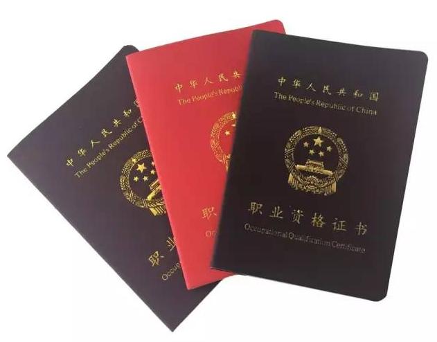 含金量最高的中国十大职业资格证书