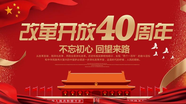 中国改革开放40年:改革先锋奖100人名单