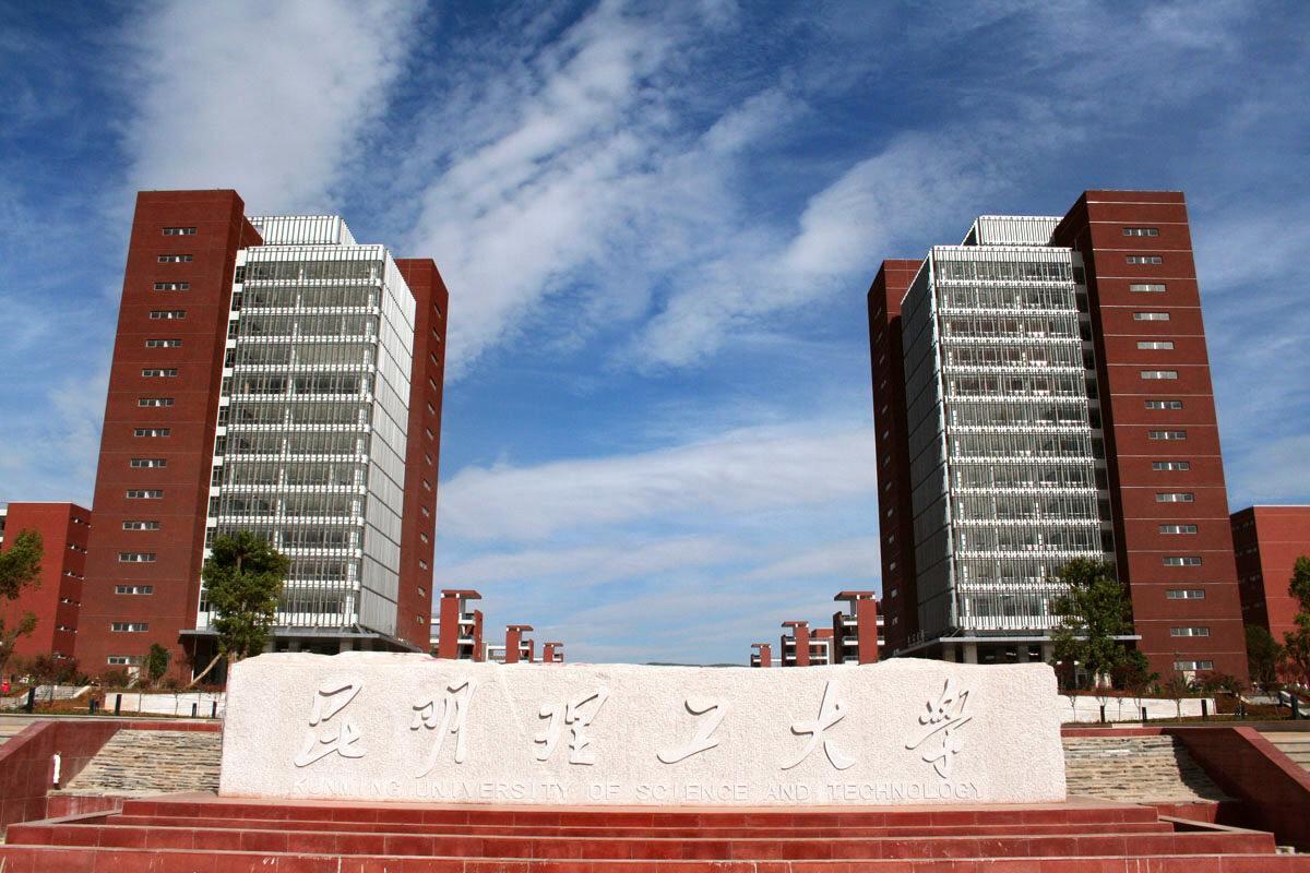 2020年中国一般大学(地方双一流)排名:昆明理工大学雄居首位