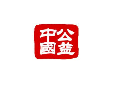 2019中国捐赠百杰榜:爱尔眼科单笔捐赠折合近40亿!