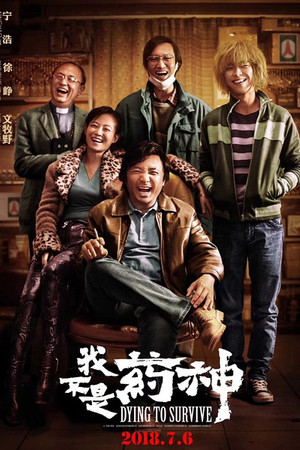 2018年最受好评华语电影TOP10排行榜