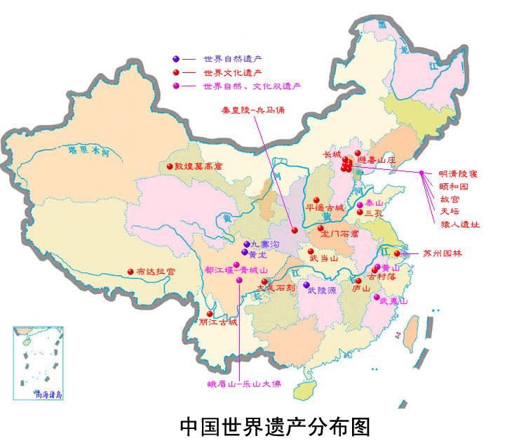 2019最新中国《世界遗产名录》