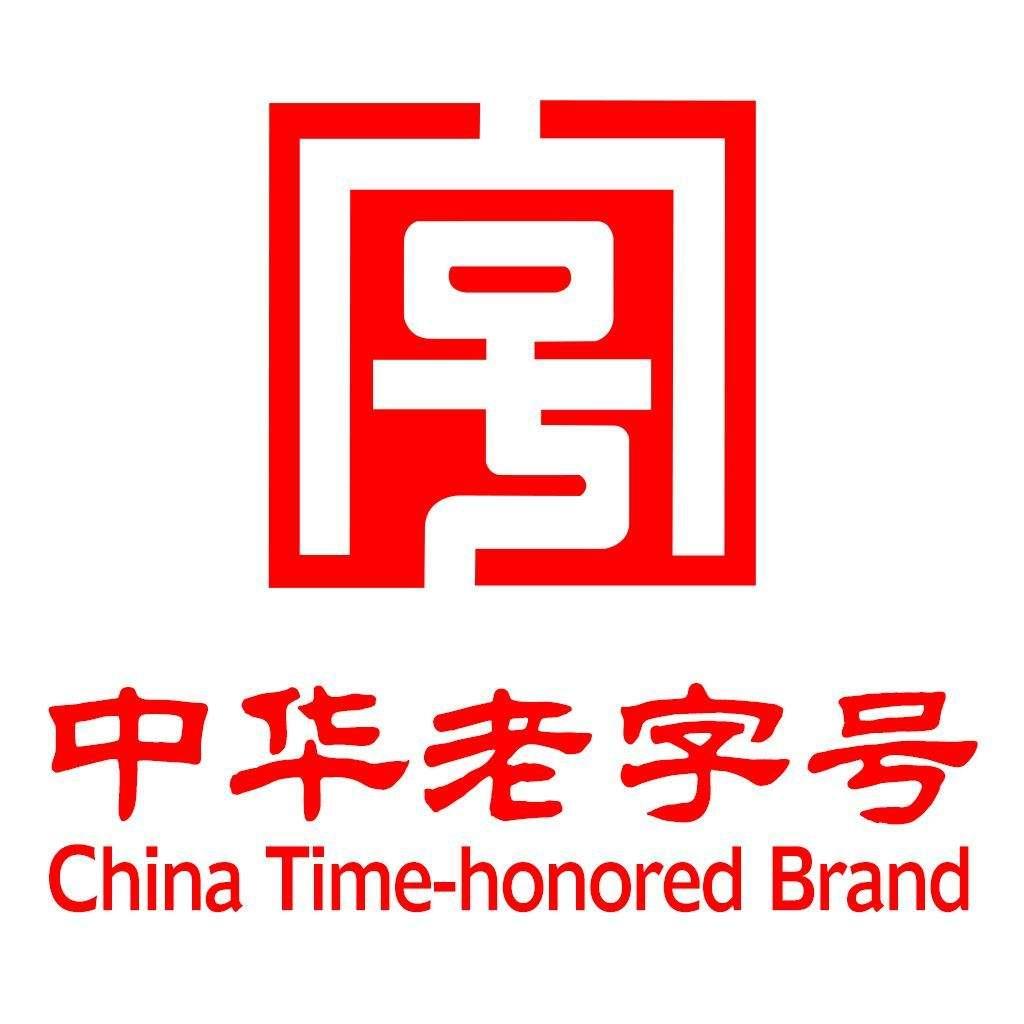 中国二十大百年老字号品牌