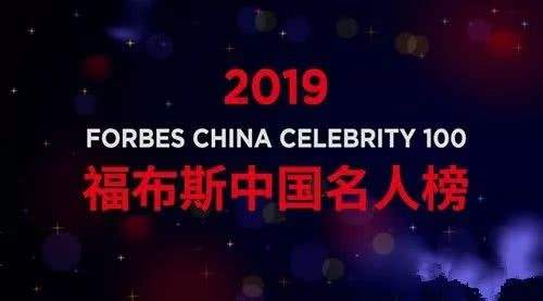 2019年福布斯中国名人榜:吴京登顶榜首