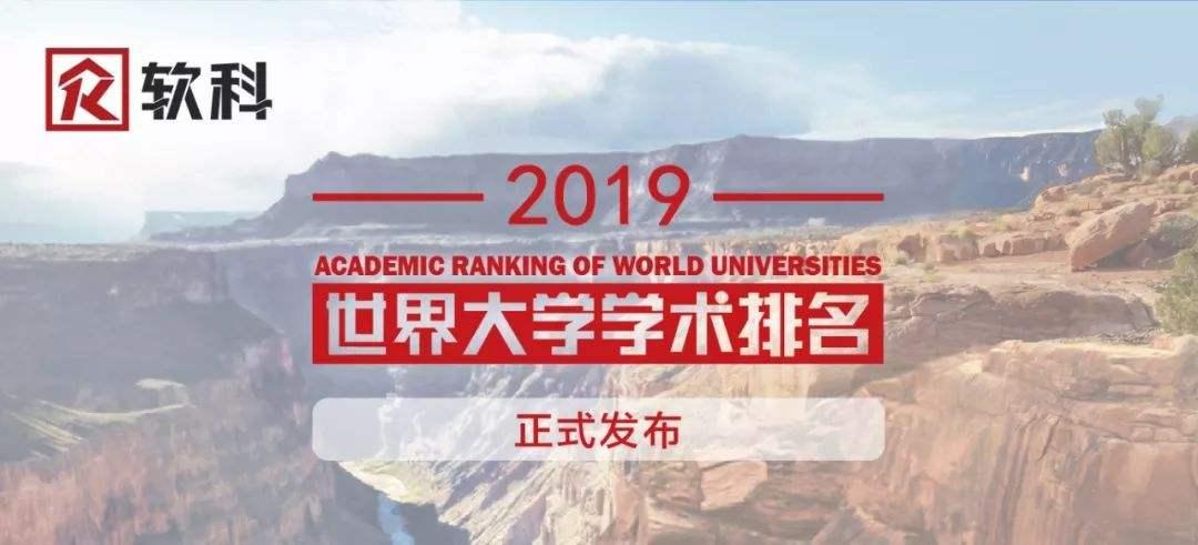 2019年软科世界大学学术排名:清华仅43