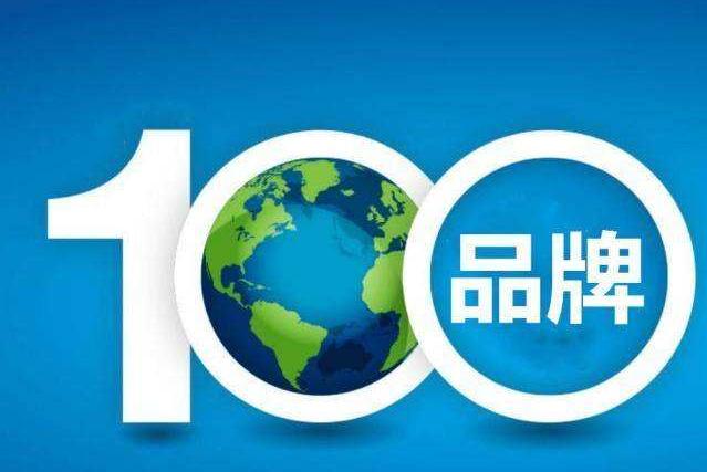 2019(第25届)中国品牌价值100强
