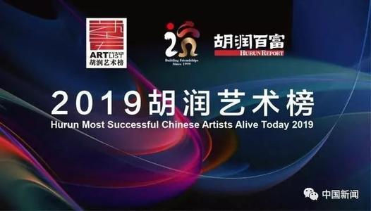 2019胡润艺术家排行榜TOP100榜单