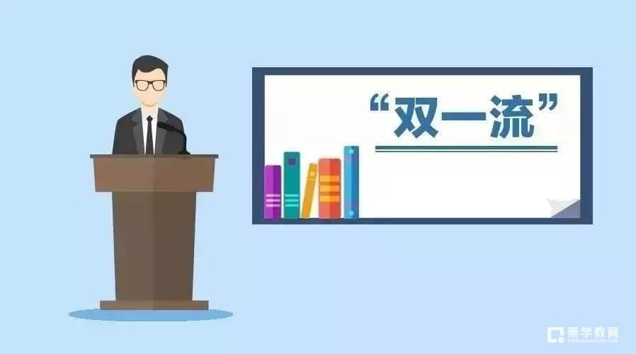 """教育部:最新国家""""双一流""""大学建设名单"""