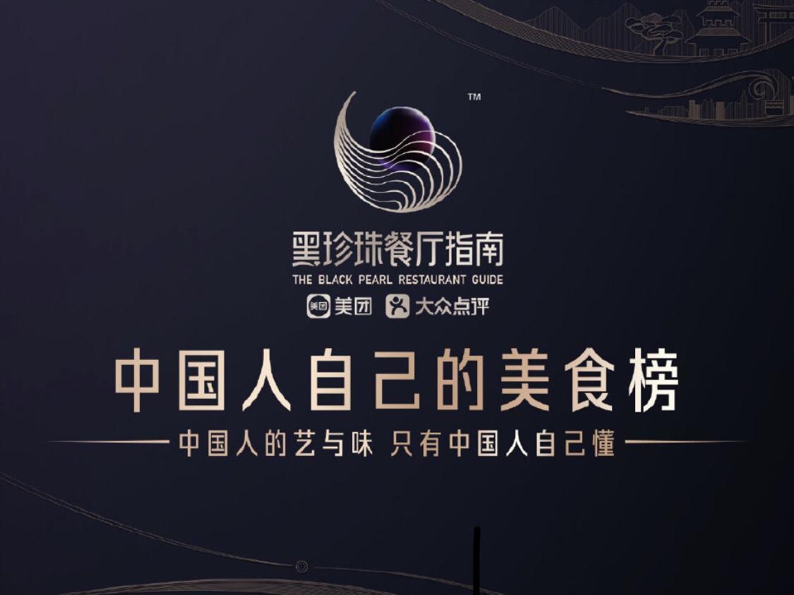 美团点评:2020中国黑珍珠餐厅指南