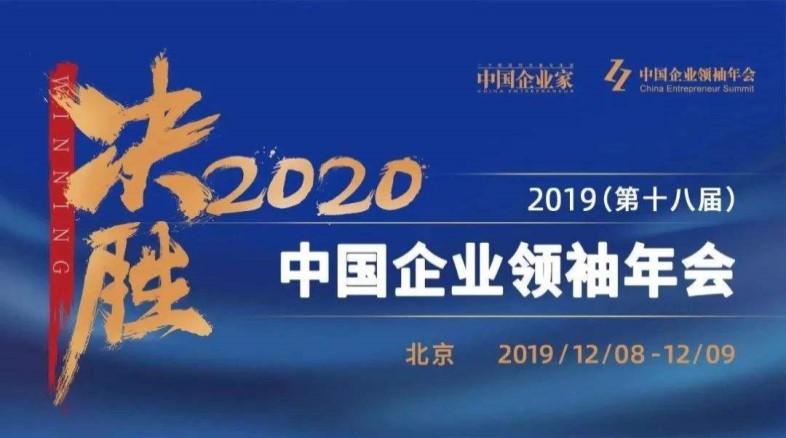 中国企业家杂志他两:2019最具影响力的25位企业领袖(完整榜单排名)