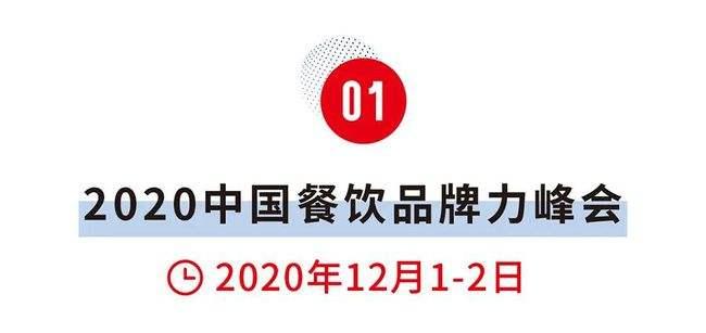 2020年中国餐饮品牌力百强排行榜:海底捞荣获榜首