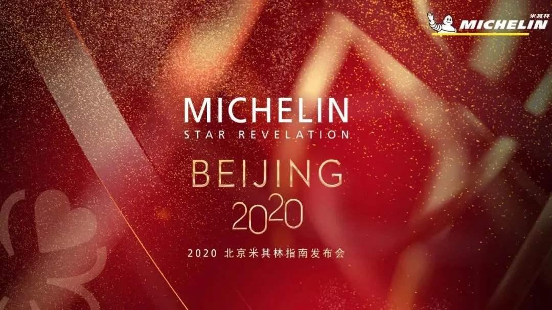 2021北京米其林指南餐厅名单