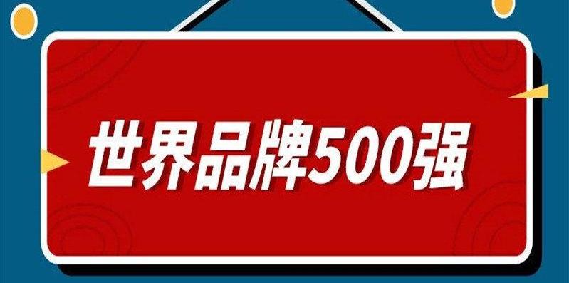 2020年全球品牌500强排行榜:中国第一品牌居然是它!