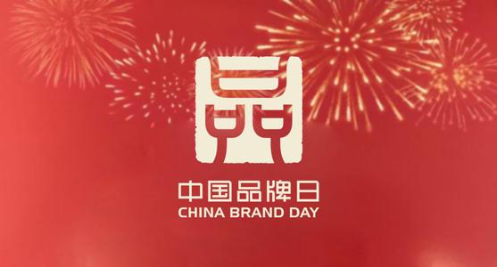 上海报业集团&界面新闻发布:2020好品牌100榜单