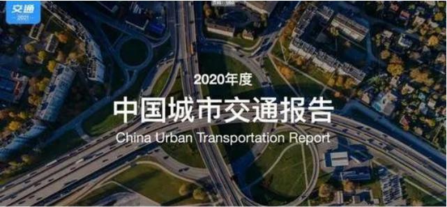 2020年度中国主要城市交通分析报告:重庆为全国最拥堵的城市