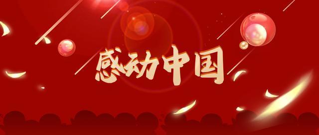 2020年感动中国十大人物