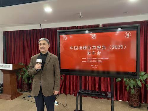 2020年中国捐赠百杰榜:榜首捐赠金额达200亿!