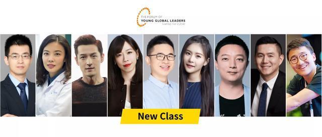 2021届全球青年领袖名单:著名演员胡歌上榜