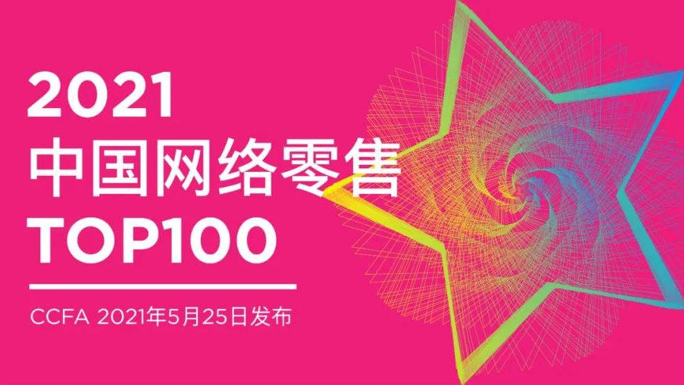 2021中国网络零售TOP100榜单:京东、苏宁、唯品会位列三甲