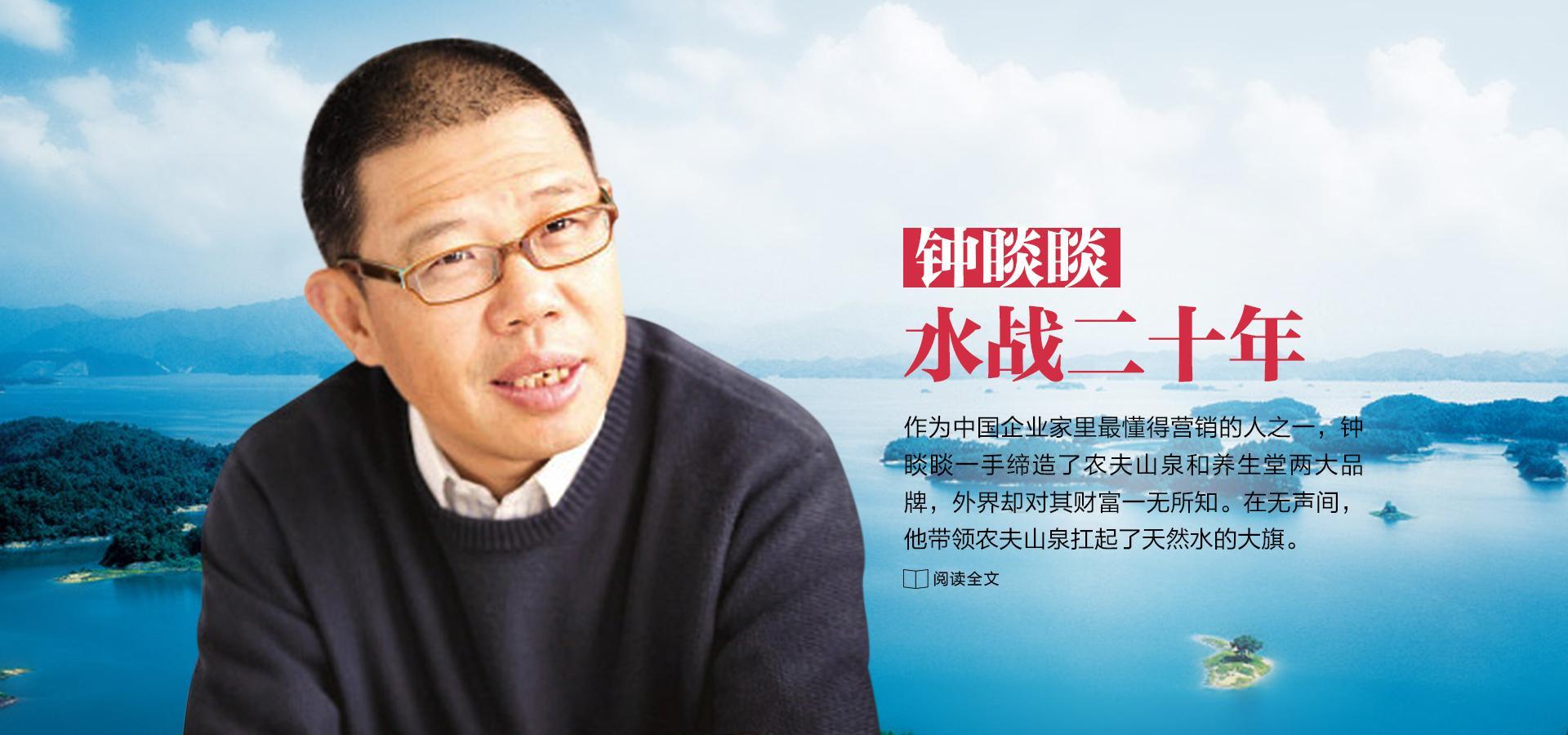 福布斯2021全球亿万富豪榜:钟睒睒再登华人首富