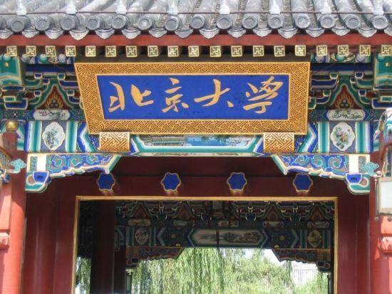 2021校友会中国双一流大学排名:北京大学连续14年霸榜