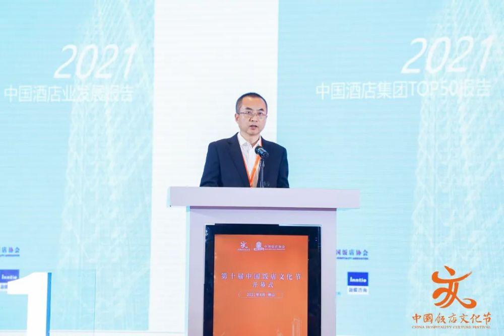 2021年中国酒店集团TOP50报告:锦江国际集团蝉联榜首