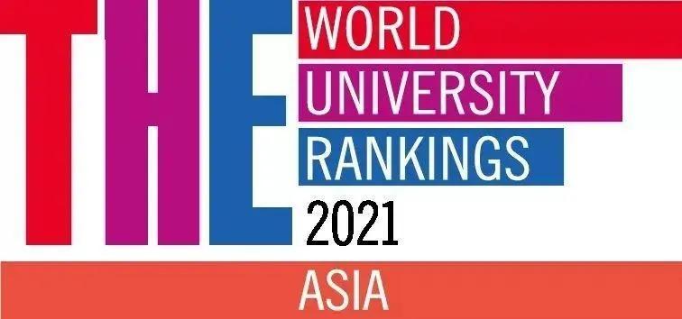 2021年度泰晤士高等教育亚洲大学排行榜:清华大学登顶榜首