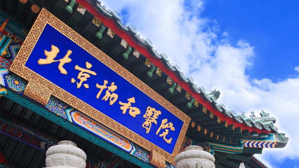 2020年中国顶级医院100强:北京协和医院蝉联榜首
