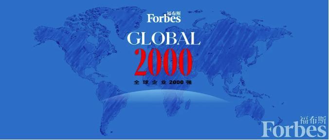 2021福布斯全球企业100强排行榜:中国工商银行连续9年稳居第一宝座